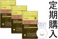 【定期購入】【送料無料】■メール便■AFC【機能性表示食品】30日分 GABA(ギャバ)プレミアム×3袋セット