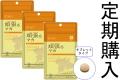 【定期購入】【送料無料】■メール便■AFC30日分 頑張るマカ×3袋セット
