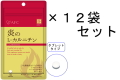 【送料無料】AFC30日分 炎のL-カルニチン×12袋セット