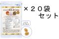 【送料無料】徳用90日分 にんにく卵黄&納豆酵素×20袋セット