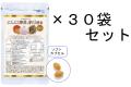 【送料無料】徳用90日分 にんにく卵黄&納豆酵素×30袋セット