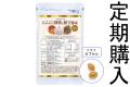 【定期購入】【送料無料】■メール便■徳用90日分 にんにく卵黄&納豆酵素