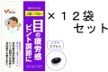 【送料無料】やわた【機能性表示食品】30日分 北の国から届いたブルーベリー×12袋セット