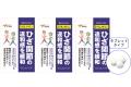 【送料無料】■メール便■やわた【機能性表示食品】30日分 国産グルコサミン×3袋セット
