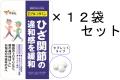 【送料無料】やわた【機能性表示食品】30日分 国産グルコサミン×12袋セット