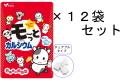 【送料無料】やわた 20日分 モ~っとカルシウム(ヨーグルト味)×12袋セット
