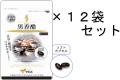 【送料無料】やわた 30日分 黒香醋×12袋セット