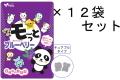 【送料無料】■メール便■やわた 20日分 モ~っとブルーベリー (ブルーベリー味)×12袋セット