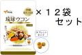 【送料無料】やわた 30日分 琉球ウコン×12袋セット
