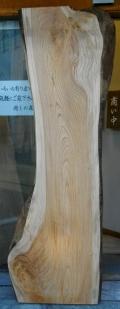 AG-98  欅(けやき)看板材■売却済み
