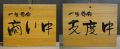 FD−12 商い中看板(欅材)■売却済み