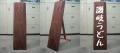 GOGO-01 杉板のA型立て看板