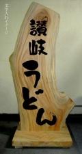T-1 楠木(くすのき)の立て看板素材  ■売却済み
