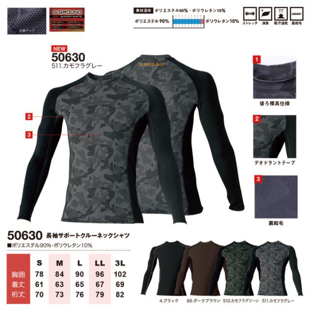 【裏起毛素材で温かい】SOWA50630 長袖サポートクールネックシャツ