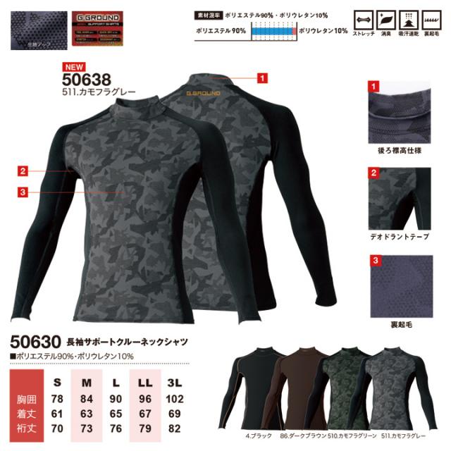 【裏起毛素材で温かい】SOWA50638 長袖サポートハイネックシャツ