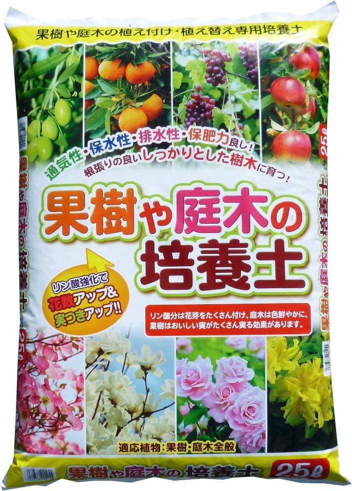 果樹や庭木の培養土 25L