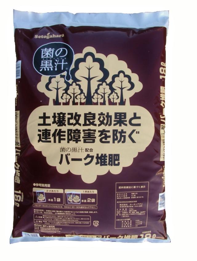 菌の黒汁配合 バーク堆肥 18リットル