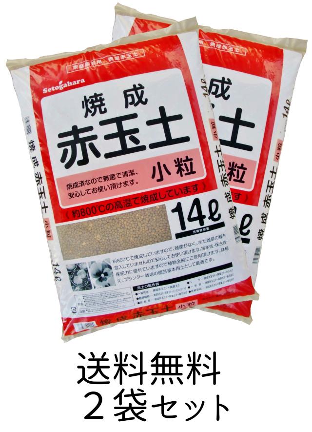 焼成赤玉土小粒14L×2袋セット
