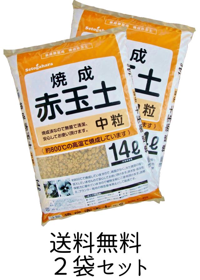 焼成赤玉土中粒14L×2袋