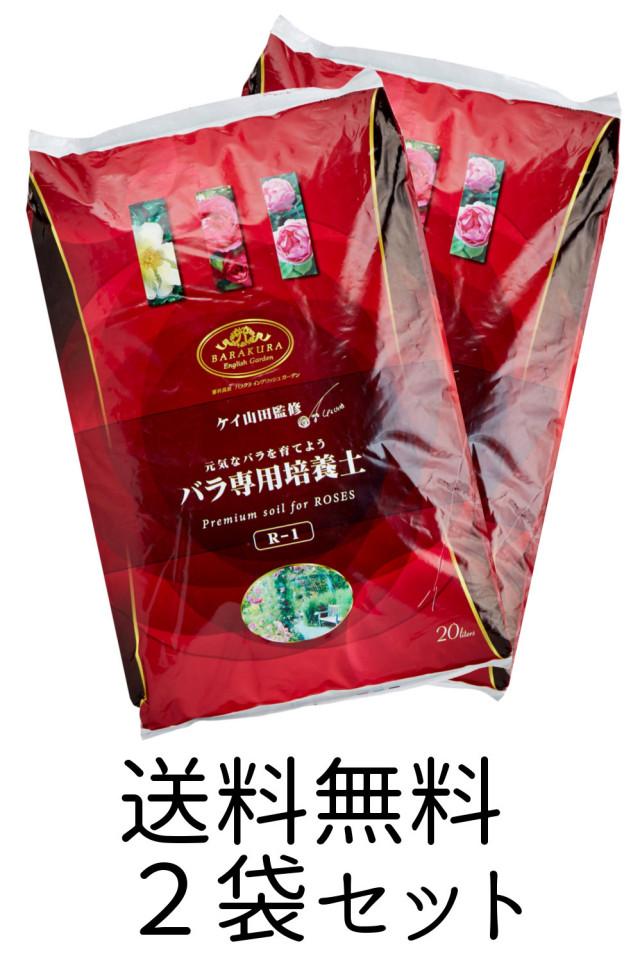 ケイ山田バラ 20L×2袋