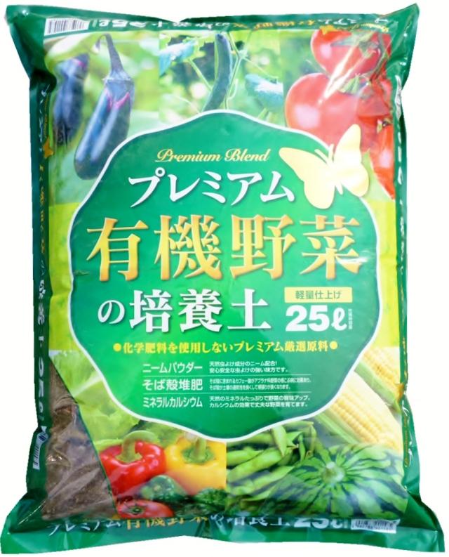 プレミアム有機野菜の培養土25L