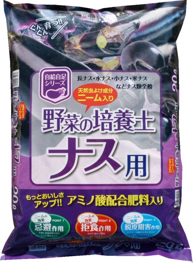 野菜の培養土ナス用20L