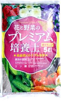 花と野菜のプレミアム培養土 5L