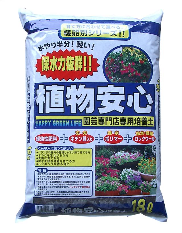 植物安心培養土 18L