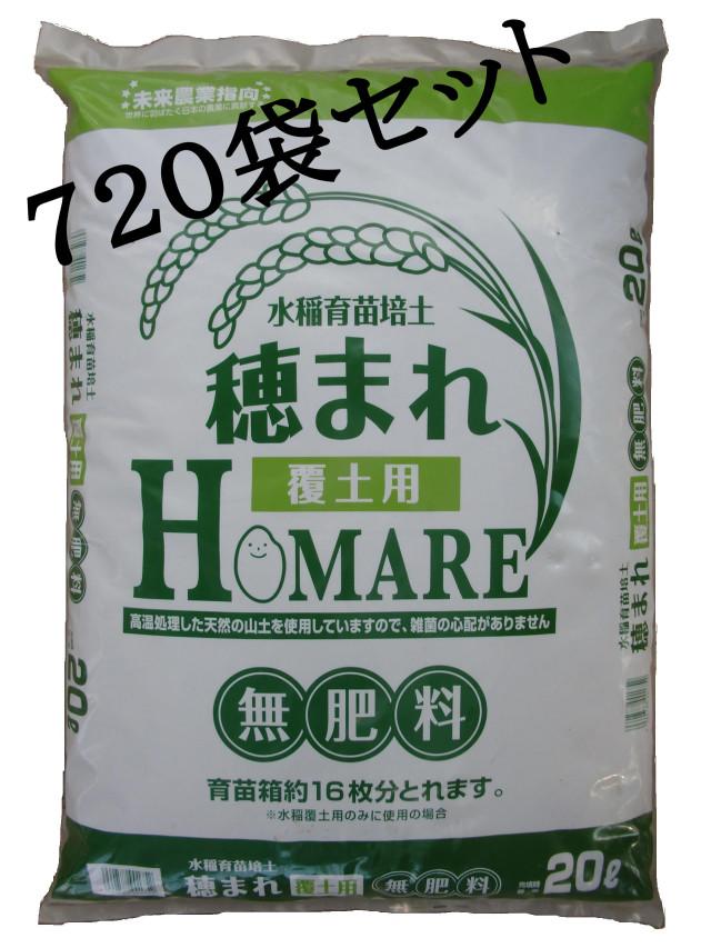 水稲育苗培土 穂まれ 覆土用 720袋