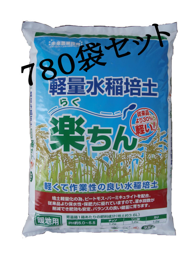 水稲育苗培土 楽ちん 暖地用 25L 780袋