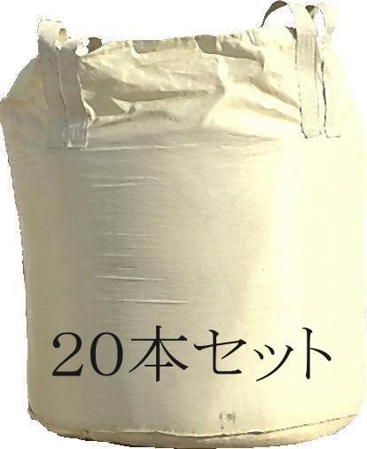 フレコン培土 20本