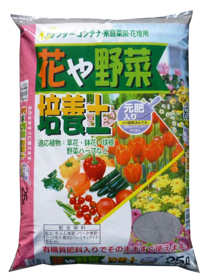 花や野菜培養土 25L