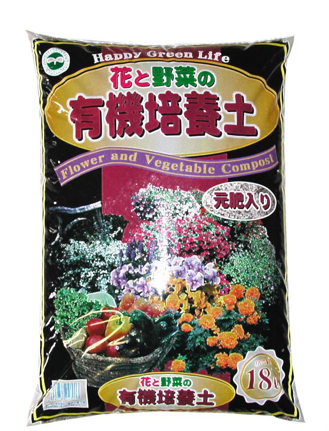 花と野菜の有機培養土 18リットル