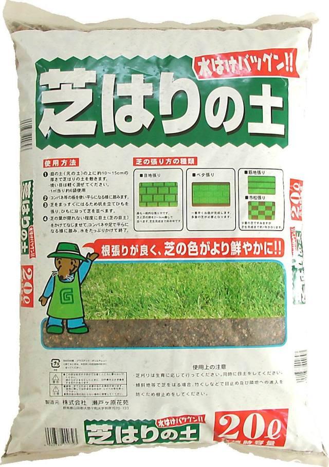 芝の床土 水はけ抜群 芝はりの土 20L