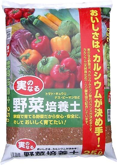 実のなる野菜培養土 25L
