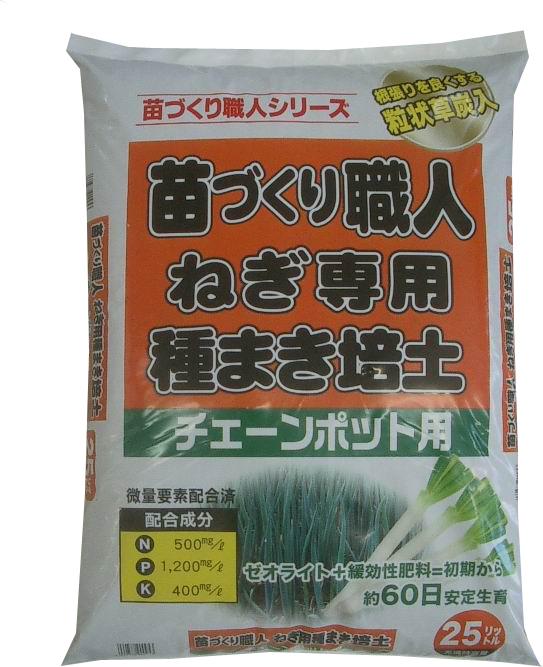 苗づくり職人 ねぎ専用種まき培土 25L