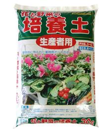 花と野菜の培養土 生産者用 30L