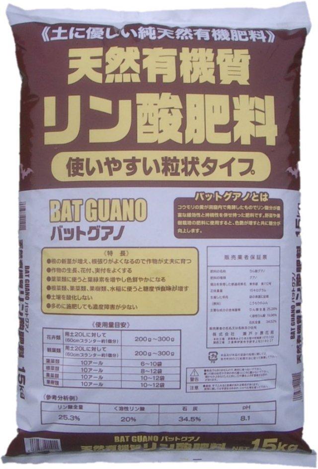 天然有機リン酸肥料 15kg