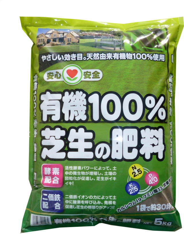 有機100%芝生の肥料 5kg
