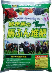 競走馬の馬ふん堆肥 20L