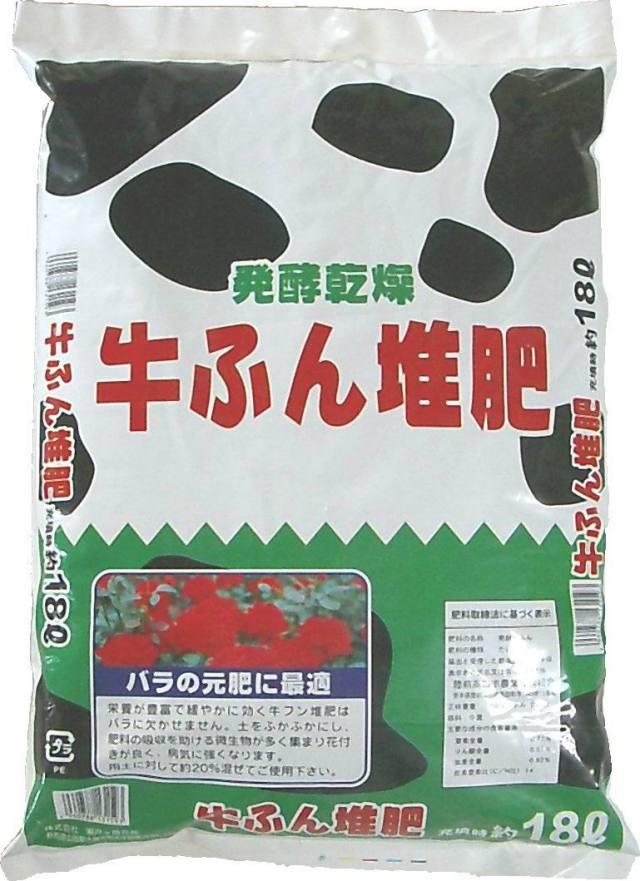 発酵乾燥牛ふん堆肥 18L
