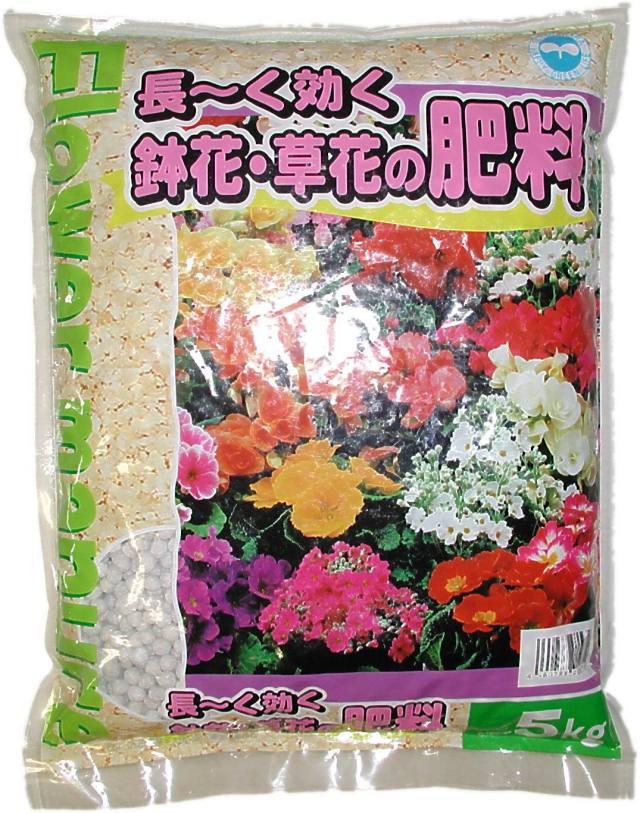 長ーく効く 鉢花・草花の肥料 5kg