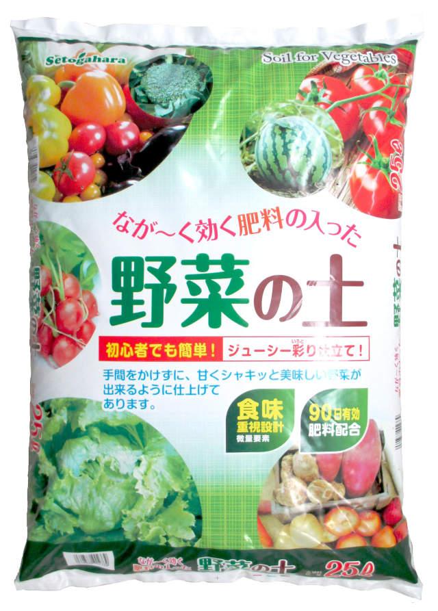 長ーく効く肥料の入った野菜の土 25L