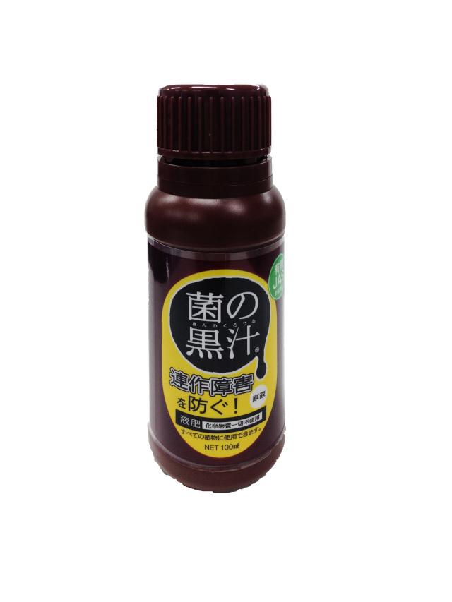 菌の黒汁 100ml