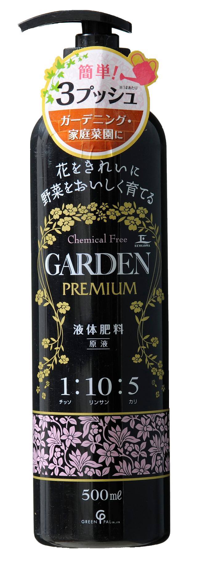ガーデンプレミアム液体肥料