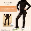 フィギュアスケートスカート付きレギンス