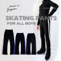男の子用フィギュアスケートパンツ