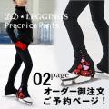 フィギュアスケート用レギンス