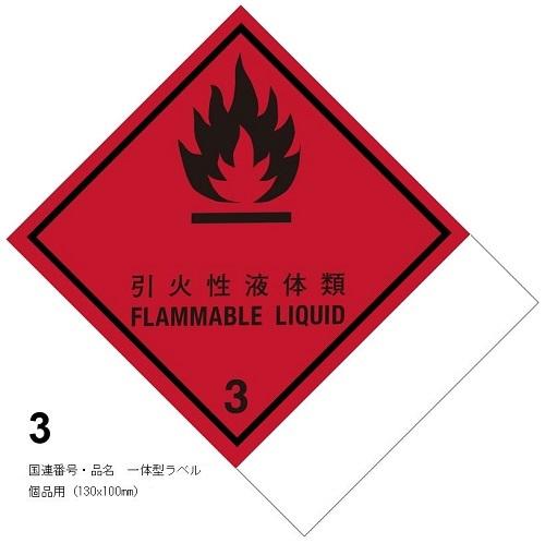 等級3 引火性液体類 国連番号・品名 一体型ラベル(個品用)〔印字代込〕