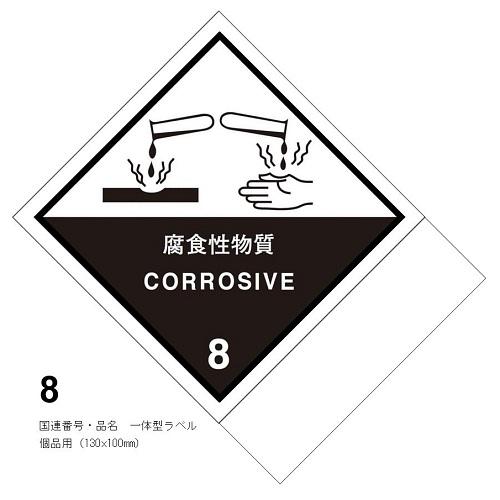 等級8 腐食性物質 国連番号・品名 一体型ラベル(個品用)〔印字代込〕